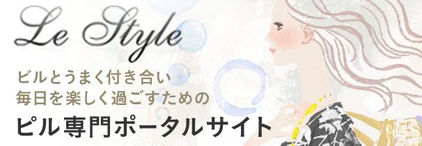 Le Style|ピルとうまく付き合い毎日を楽しく過ごすためのピル専門ポータルサイト