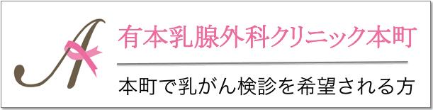 本町,北浜、堺筋本町で乳がん検査・健診のことなら